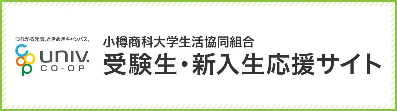 小樽商科大学生活協同組合 受験生・新入生応援サイト