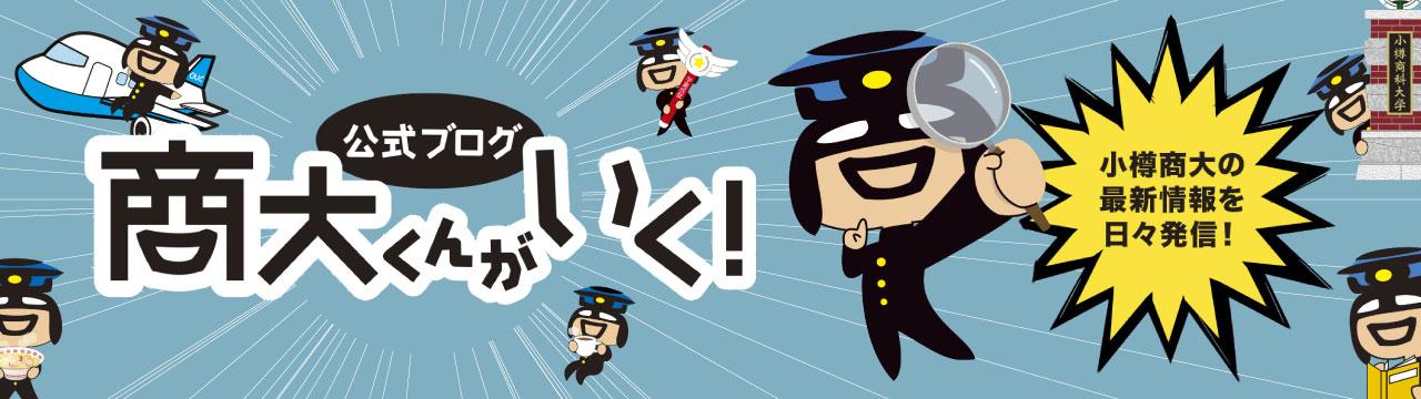 公式ブログ「商大くんが行く!」