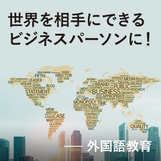 世界を相手にするビジネスパーソンを育てる。外国語教育